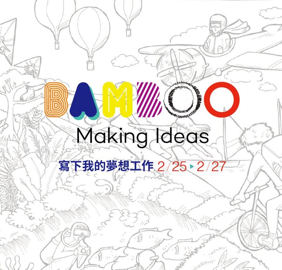 Wacom Bamboo Slate快閃體驗店_寫下我的夢想工作